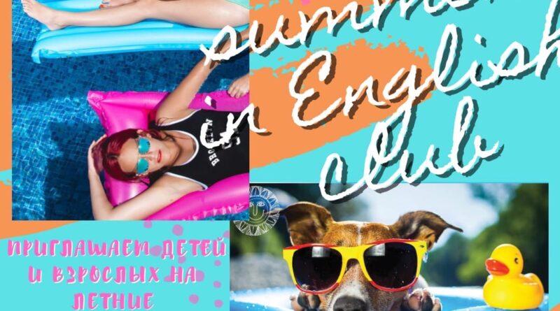 SUMMER IN ENGLISH CLUB!